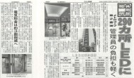 マンション管理新聞899号にLED省エネ工事の記事が掲載