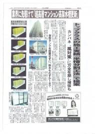 【マンション管理新聞に掲載されました!】